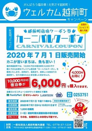 宿泊券1万円分が6千円、大好評