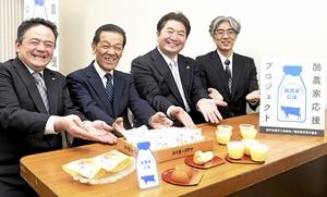 酪農家応援プロジェクトに取り組むメンバー=3月19日、福井県福井市の県菓子工業組合事務所
