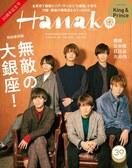 キンプリ、『Hanako』30周年記念号のカバー…