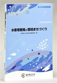 県立大研究知って ブックレット創刊 第1巻は「水産と環境」