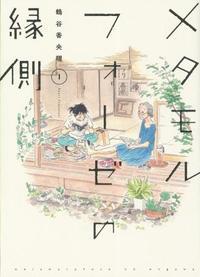 『メタモルフォーゼの縁側 1』鶴谷香央理著 おばあちゃんとBL