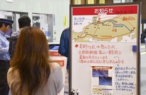 台風19号による大雨の影響で北陸新幹線の車両基地が水没し、JR富山駅の改札口に掲示された東京―富山間の運休の案内=10月13日午前11時46分