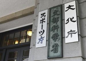 文部科学省の看板=東京都千代田区