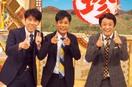 ネプチューン、レギュラー復帰の『ナニコレ珍百景』…