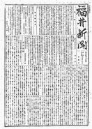 明治の福井の新聞ネット公開 コレラ流行、修学旅…