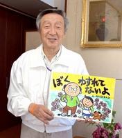 子ども向けに高齢者との接し方を伝える紙芝居を披露する認知症サポーターの池田武さん=福井市内