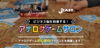 「ビジネス脳を刺激する! アナログゲームサロン」 永田町にて11月8日(木)開催