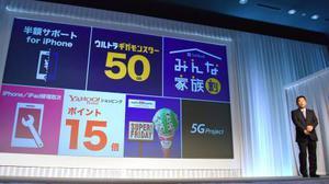 新サービスを発表するソフトバンクの榛葉淳副社長=13日午後、東京都内