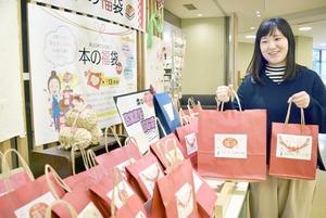 図書館職員らが工夫を凝らし選んだ本が入った「本の福袋」のコーナー=1月7日、福井県の越前市中央図書館
