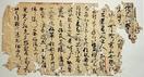平安期・平泉寺の落慶法要文献発見