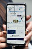 タクシー運賃を乗車前に確定させるサービスが始まったスマートフォンの配車アプリ