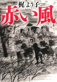 『赤い風』梶よう子著 荒涼たる原野との格闘