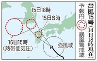 台風15号、九州上陸へ