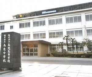 高志中学校入試、出願者数330人