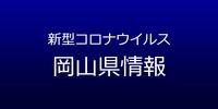 岡山県で185人コロナ感染、過去3番目の多さ 10日連続100人超え 5月15日