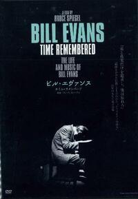 「DVD=3」ビル・エヴァンス『タイム・リメンバード』本人談話やゆかりの人物による証言を織り交ぜて迫る人物像