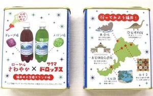 北陸新幹線開業5周年を記念し、福井のご当地ドリンクとコラボした「さわやか×サクマドロップス」