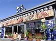 たこ焼き「さくら茶屋」初の路面店