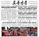 北朝鮮紙、女子優勝を大きく報道