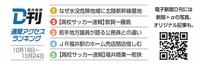 D刊週間ランキング【10月18日~24日】