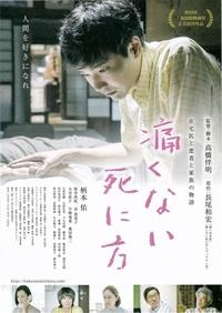 【ふくい文化】映画招待