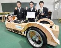 全国高校生 自作電気自動車レース 坂井が技術・デザイン賞 木製車体 曲線こだわり