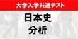 大学入学共通テスト_日本史Bの問…