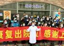 中国、退院患者14%に陽性反応