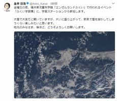 福井県内の子どもたちとの交信イベントを前に、意気込みをつづった金井宣茂さんのツイッター投稿