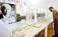 松平文庫に見る渋沢栄一 県文書館展示 実業家以前に焦点