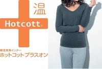 ベルメゾン 発熱インナーHotcottからもっとあったか裏ふわ 『ホットコットプラス温(オン)』新発売