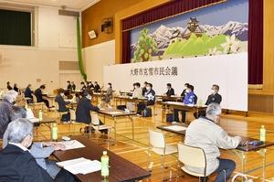 雪対策などを確認した福井県大野市克雪市民会議=11月13日、福井県大野市の結とぴあ