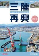 岩手日報社、「三陸再興」を発売