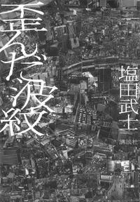 『歪んだ波紋』塩田武士著 メディアがはらむ危険、陥穽をリアルに映す