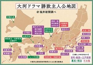 大河ドラマ誘致主人公地図