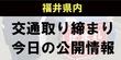 【交通取締情報】福井県警 10月…