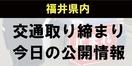 【交通取締情報】福井県警 1月22日