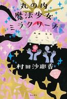 『丸の内魔法少女ミラクリーナ』村田沙耶香著 「自…