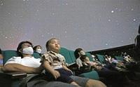 お星さまにこんにちは 福井・幼子連れプラネタリウム