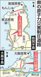 原子力防災道路3路線3月開通 敦賀、美浜、おお…