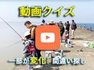 【動画クイズ】どこが変わった? 海釣り体験教室…