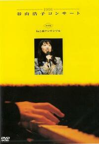 「DVD=1」『1991谷山浩子コンサートwithねこ森アンサンブル』約30年を経てファン待望の初映像作品DVD化