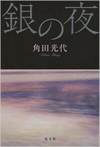 『銀の夜』角田光代著 生は、終わるものではなく続くもの