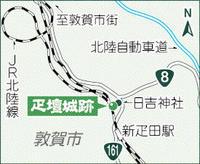 疋壇城跡(敦賀市) 石垣や土塁 遺構残す ふくいの山城へいざ(57)