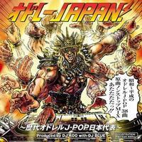 <隠れた名盤> Various Artists『オドレーJAPAN!〜歴代オドレルJ-POP日本代表〜』 『U.S.A.』から『YOUNG MAN』まで、平成・昭和を遡る