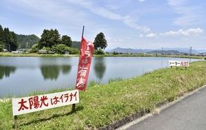 太陽光パネルの設置計画があるため池=福井県鯖江市和田町