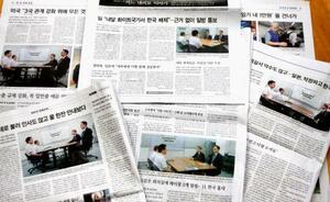 日韓事務レベル会合について報じる13日付の韓国主要各紙(共同)