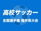【高校サッカー速報】福井商業―若狭