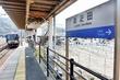 JR新疋田駅、住民が改名求める