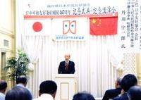 日中平和条約 40周年祝う 福井 県友好協、両国発展願う